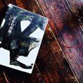 巨大な雨の読書会 11月22日*太宰治『皮膚と心』